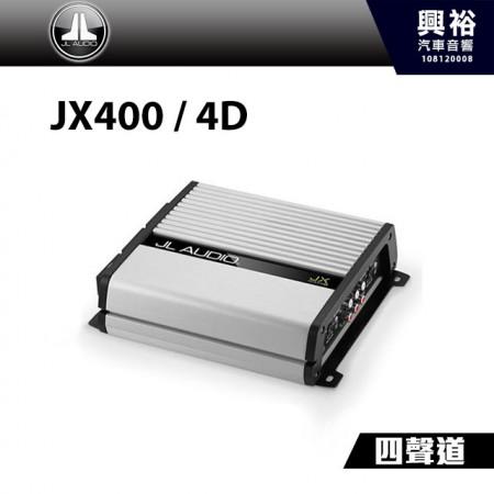 【JL】JX400 / 4D 四聲道全頻擴大機