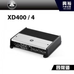 【JL】XD400 / 4 四聲道全頻擴大機