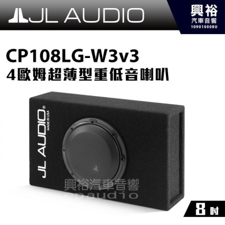 【JL】CP108LG-W3v3 8吋超薄型重低音喇叭*4歐姆