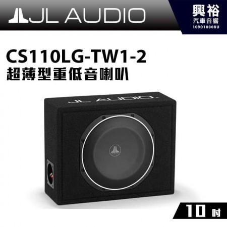 【JL】CS110LG-TW1-2 10吋超薄型重低音喇叭*公司貨