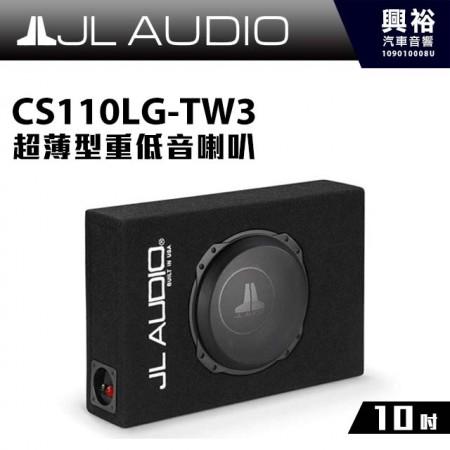【JL】CS110LG-TW3 10吋超薄型重低音喇叭*2歐姆