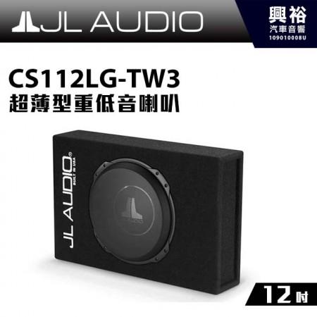 【JL】CS112LG-TW3 12吋超薄型重低音喇叭*2歐姆