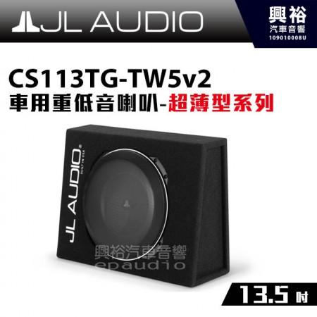 【JL】CS113TG-TW5v2 13.5吋車用重低音喇叭含音箱*2歐姆