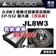 【JL】8W3 8吋被動式超重低音喇叭雙磁雙音圈+EP-932擴大機*含音箱