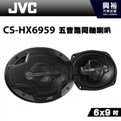 【JVC】CS-HX6959 6X9吋5音路同軸喇叭*最大功率650W