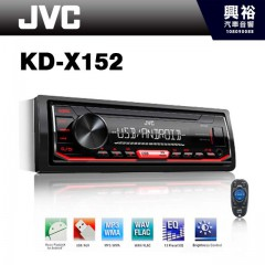 【JVC】KD-X152 無碟多媒體主機*支援安卓手機