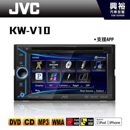 【JVC】 傑偉世 KW-V10 6.1吋觸控螢幕主機 *送手機鏡像功能 公司貨