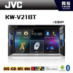 【JVC】 KW-V21BT 6.2吋藍芽觸控螢幕主機 *可連結APP 公司貨