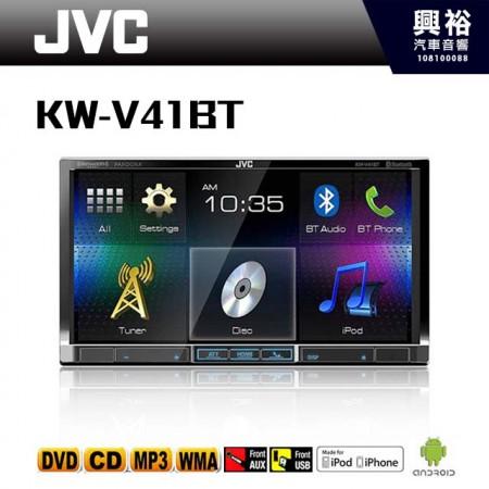 【JVC】傑偉世 KW-V41BT 7吋藍芽觸控螢幕主機*送手機鏡像功能