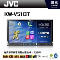 【JVC】KW-V51BT 7吋藍芽觸控螢幕主機 *可連結APP.公司貨 *送安卓手機專用雙向連動線