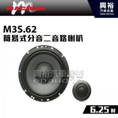 【MACROM】M3S.62 6.25吋簡易式分音二音路喇叭