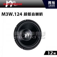 【MACROM】M3W.124 12吋超低音喇叭