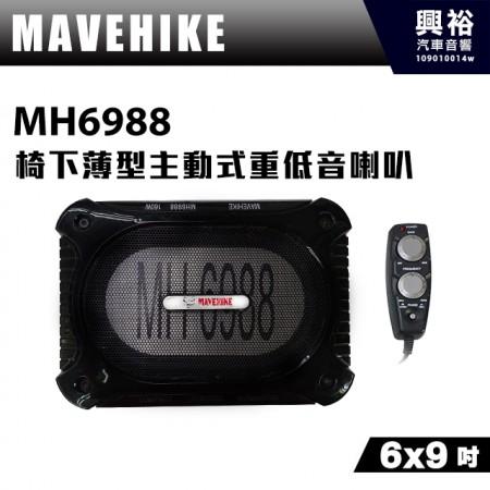 【MAVEHIKE】MH6988 椅下超薄型主動式6x9吋重低音喇叭.內建200w擴大機