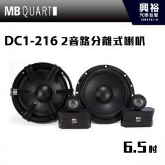 【MB QUART】改裝級 DC1-216 6.5吋2音路分離式喇叭