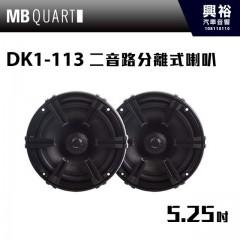 【MB QUART】DK1-113 5.25吋同軸喇叭 *最大功率50W 公司貨