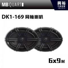 【MB QUART】DK1-169 6x9吋同軸喇叭 *最大功率90W 公司貨
