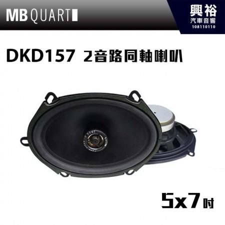 【MB QUART】DKD157 5x7吋2音路同軸喇叭 *公司現貨