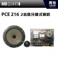 【MB QUART】PCE 216 6吋2音路分離式喇叭 *車用喇叭216 公司貨