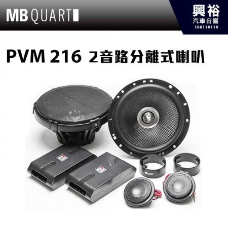 【MB QUART】鑑賞級 6.5吋2音路分離式喇叭 PVM216