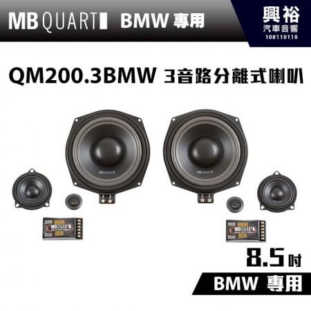 【MB QUART】BMW專用 QM200.3BMW 8.5吋3音路分離式喇叭