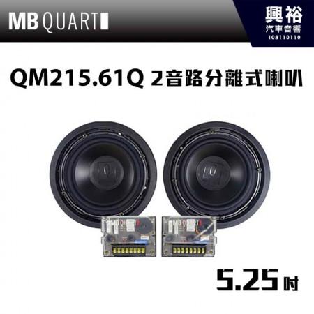 【MB QUART】QM215.61Q 5.25吋2音路分離式喇叭 *公司現貨
