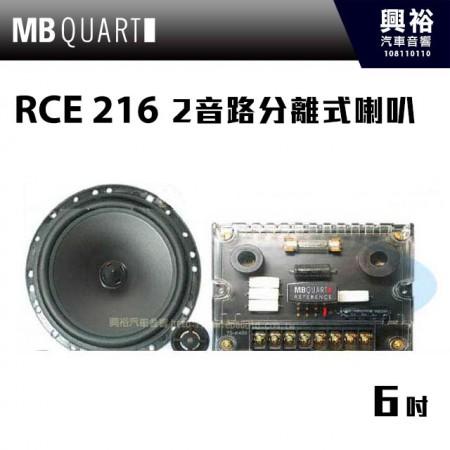 【MB QUART】RCE 216 6吋2音路分離式喇叭 *車用喇叭216 公司貨