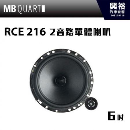 【MB QUART】RCE 216 6吋2音路單體喇叭 *不含分音器 公司現貨
