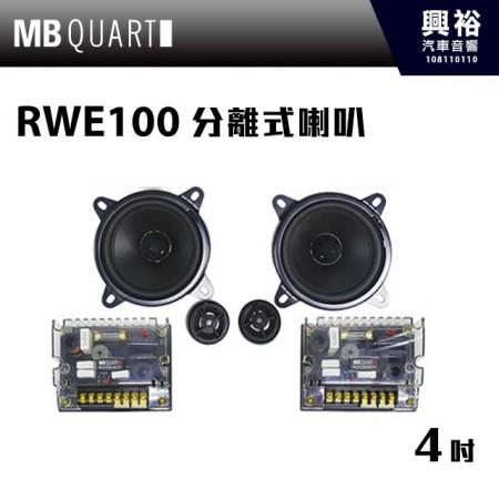【MB QUART】RWE100 4吋 分離式喇叭 *公司現貨