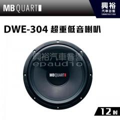 【MB QUART】12吋超重低音喇叭DWE-304