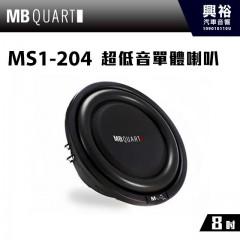 【MB QUART】8吋超低音單體喇叭MS1-204*公司貨
