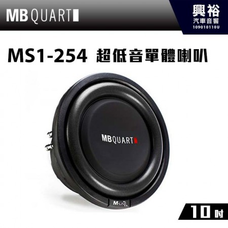 【MB QUART】10吋超低音單體喇叭MS1-254*公司貨