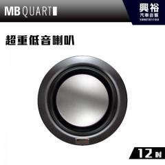 【MB QUART】12吋超重低音喇叭PWE 302/304