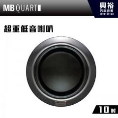 【MB QUART】10吋超重低音喇叭RWE 252/254