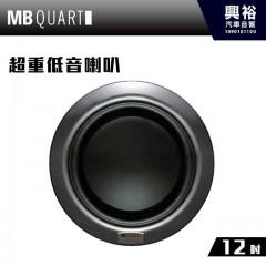 【MB QUART】12吋超重低音喇叭RWE 302/304
