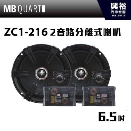 【MB QUART】專家級 ZC1-216 6.5吋2音路分離式喇叭