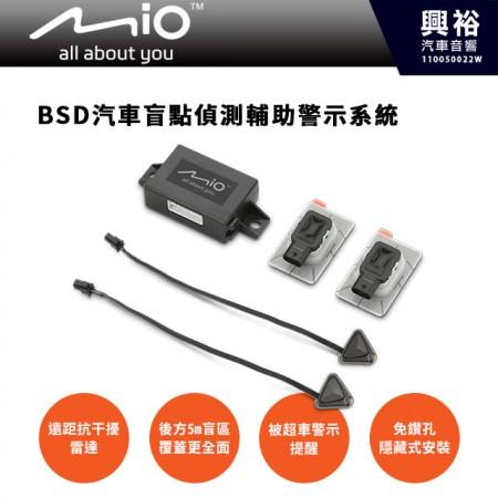 【Mio】BSD 汽車盲點偵測輔助警示系統*遠距抗干擾雷達/燈號與警示音雙重提醒/超車警示提醒/免鑽孔隱藏式安裝