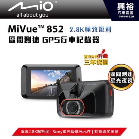 【Mio】MiVue 852 2.8K極致銳利 區間測速 GPS行車記錄器*星光級SONY/動態區間測速/高速動態錄影/F1.8大光圈/145廣角*送16G