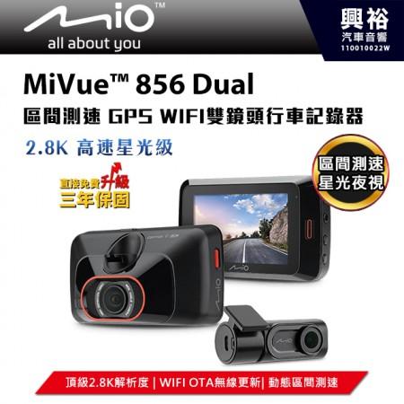 【Mio】MiVue 856 Dual 高速星光級 區間測速 GPS WIFI 雙鏡頭行車記錄器*星光級SONY/動態區間測速/高速動態錄影/F1.8大光圈/145廣角*送32G