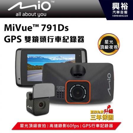 【Mio】MiVue 791Ds 星光級夜拍 GPS 雙鏡頭行車記錄器 *F1.8大光圈+140度廣角