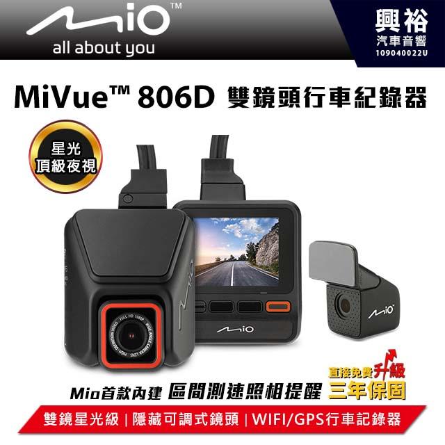 【MIO】MiVue 806D 雙鏡頭行車紀錄器 *全新區間測速提醒+SONY感光+動態錄影+前145度/後140度