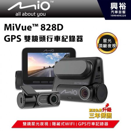 【MIO】MiVue 828D GPS+WIFI 雙鏡頭行車紀錄器 *前後星光SONY+頂級F1.4大光圈+高速動態錄影60fps
