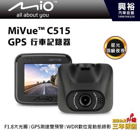 【MIO】MiVue C515 GPS行車記錄器 *高畫質 F1.8 大光圈+130度廣角+HD1080P (公司貨
