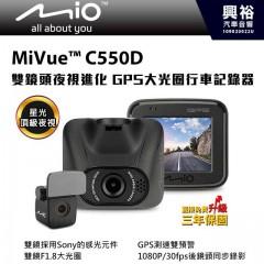 MIO MiVue C550D 雙鏡頭夜視進化 GPS大光圈行車紀錄器*SONY感光元件|GPS測速雙預警|F1.8大光圈