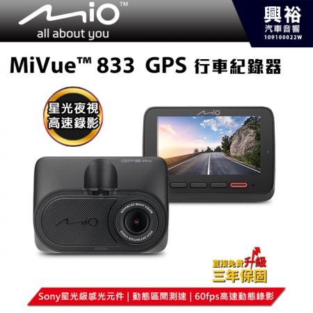 【Mio】MiVue 833 GPS行車記錄器*星光級SONY/動態區間測速/高速動態錄影/F1.6大光圈/140度廣角*送16G