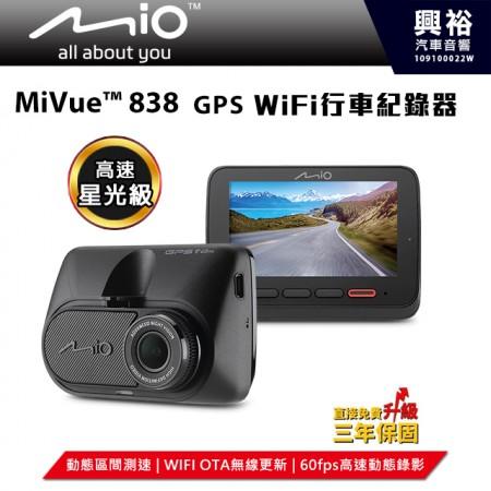 【Mio】MiVue 838 高速GPS行車記錄器*星光級SONY/動態區間測速/WIFI OTA無線更新/高速動態錄影/F1.6大光圈/140度廣角*送16G