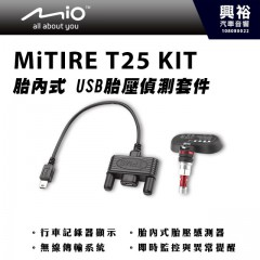【Mio】MiTIRE T25 KIT 胎內式 USB胎壓偵測套件*行車記錄器顯示*適用6/7系列/J86行車記錄器