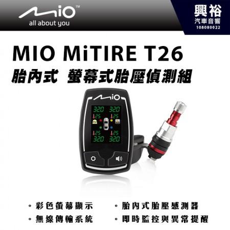 【Mio】MiTIRE T26 胎內式螢幕式胎壓偵測組 *彩色螢幕顯示/無線傳輸系統