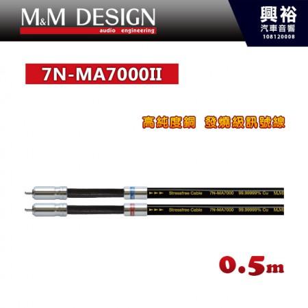 【M&M】7N-MA7000II 高純度銅 發燒級訊號線 0.5m