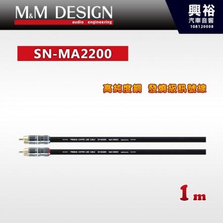 【M&M】SN-MA2200 高純度銅 發燒級訊號線 1m