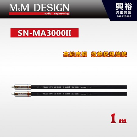 【M&M】SN-MA3300II 高純度銅 發燒級訊號線 1m